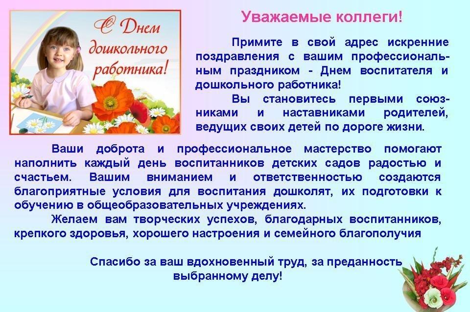 Поздравления работников доу с днем дошкольного работника